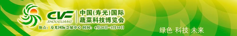 中国(寿光)国际蔬菜科技博览会|菜博网|菜博会