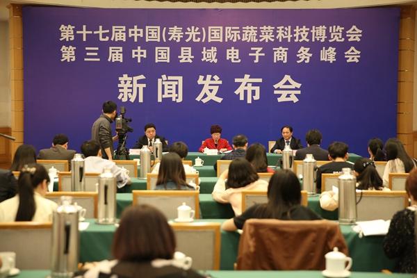 第十七届菜博会和第三届电商峰会新闻发布会召开