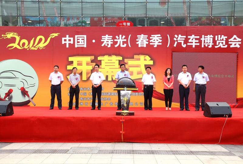 2012中国寿光(春季)汽车博览会开幕